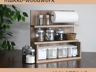 スパイスラック ダークブラウン/調味料収納/キッチンラック/キッチン収納/キッチンペーパーホルダーの画像