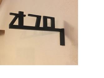 オフロサイン レトロなカタカナ バスルームの画像