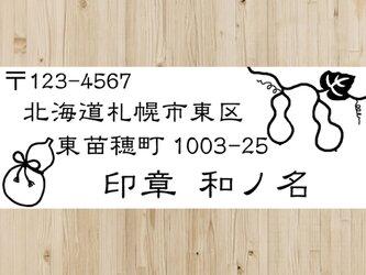 ひょうたん★住所印★インク内蔵タイプの画像