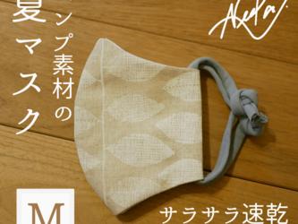 [M]【数量限定】夏にもオススメ、ヘンプ×綿麻♛はっぱのマスク[選べるひも]の画像