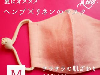 [M]夏にもオススメ、希少なヘンプ×リネン♛しあわせピンク色のマスク<受注製作>の画像