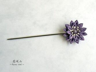 かんざし一輪 紫 つまみ細工《浴衣、七五三、成人式、着物》の画像