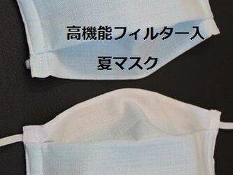 高機能フィルター入★夏マスク★すぐ発送★日本製★立体プリーツマスク(青) 日本製上質コットン100% 2枚セットの画像