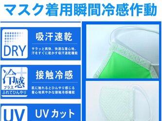 6月15日発売!夏NOストレスマスク!超接触冷感の立体COOLMASK!洗って繰り返し使える冷感グリーン抗菌マスクの画像
