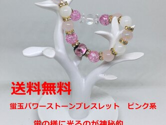 蛍玉パワーストーンブレスレット ピンク系の画像