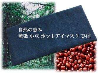 藍染 小豆 ホット アイマスク ひばの画像