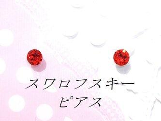 ☆送料無料☆対アレルギーレッドスワロフスキーピアス(4mmの画像