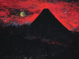 「黒富士」4号M 額付きの画像