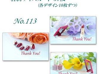 No.113  コスメと花   名刺サイズサンキューカード   30枚の画像