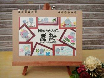 【新着‼】お地蔵さんの日めくりカレンダー『感謝』の画像