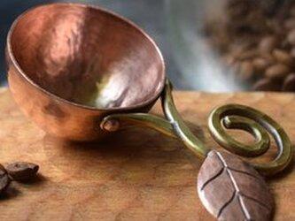 銅のコーヒーメジャースプーン(持ち手:くるくる葉っぱタイプ)の画像