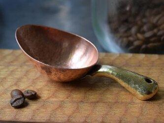 銅のコーヒーメジャースプーン(スコップ型)の画像