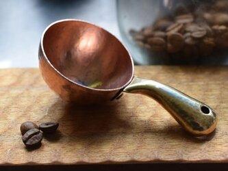 銅のコーヒーメジャースプーン(持ち手:立体タイプ)の画像