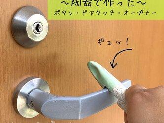 【送料無料】陶芸商品ボタン・ドアタッチ・オープナー キーホルダー 非接触の画像