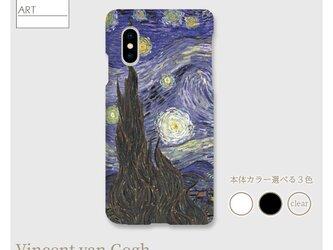 ゴッホ 『星月夜』 スマホケース 表面のみ印刷 【名画 絵画 アート】【受注生産】の画像