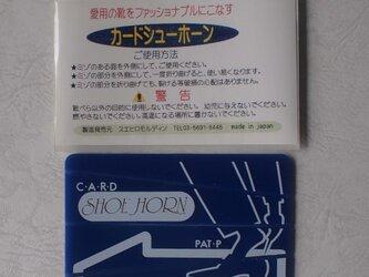 カード型くつべら・・・カードシューホーンの画像