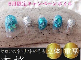 梅雨 青 緑 紫陽花 雨 ウエディング 手 可愛い 爪 手 量産 取り外し可能 ハンド ニュアンス ネイルチップの画像