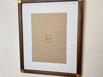 ウォールナット デッサン額[八ツ切サイズ]の画像