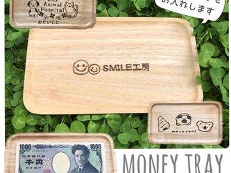 【文字入れ*木製マネートレイ】256…ラバーウッド 開店祝い アクセサリートレー 小物の画像