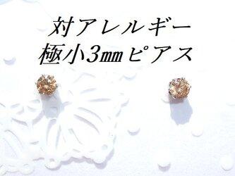 送料無料:極小3mm 対アレルギーステンレスシャンパンゴールドCZピアスの画像