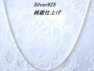 ☆送料無料☆45cm Silver925極細(1mm)あずきチェーン 純銀仕上げの画像