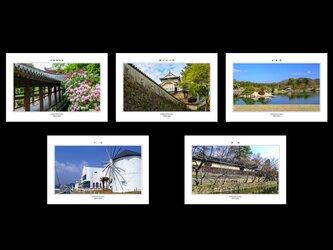 選べる5枚 「岡山の風景」ポストカードの画像