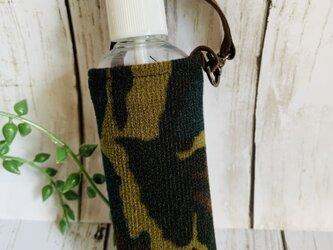 除菌スプレー用ボトル&ケース●迷彩。の画像