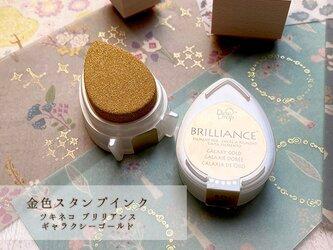 金色スタンプインク☆ツキネコ ブリリアンス【ギャラクシーゴールド】おまけ付きの画像