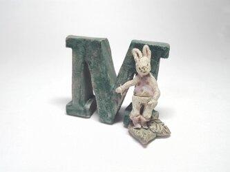 M(ウサギ)【ちびアルファベット】 の画像