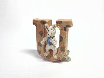 U(ウサギ)【ちびアルファベット】 の画像