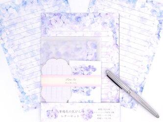 紫陽花の花びらレターセット パープル~ブルー3色の画像