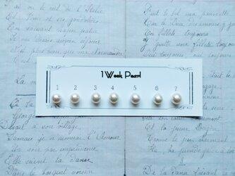 真珠7個セット(7.5ミリサイズ)n.1500-60の画像