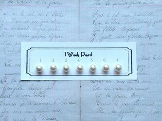 真珠7個セット(7.5ミリサイズ)n.1500-58の画像
