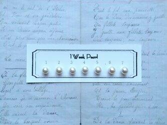 真珠7個セット(7.5ミリサイズ)n.1500-3の画像