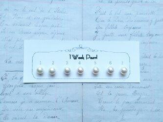 真珠7個セット(7.5ミリサイズ)n.1500-2の画像