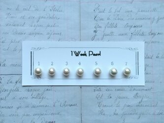 真珠7個セット(7.5ミリサイズ)n.1500-1の画像
