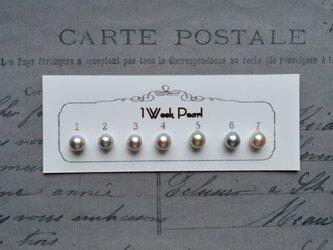 真珠7個セット(ナチュラル7.5ミリ)n.2000-5の画像