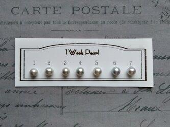 真珠7個セット(ナチュラル7.5ミリ)n.2000-3の画像