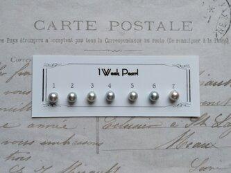 真珠7個セット(ナチュラル7.0ミリ)n.1600-3の画像