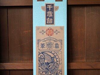 シアワセを呼ぶ 千歳飴袋【七歳女児用・茶×水色】の画像