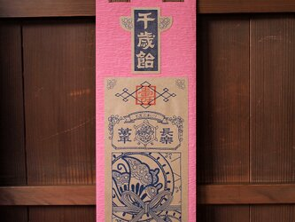 シアワセを呼ぶ 千歳飴袋【七歳女児用・茶×桃】の画像