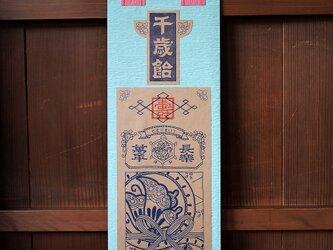 シアワセを呼ぶ 千歳飴袋【七歳女児用・桃×水色】の画像