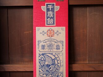 シアワセを呼ぶ 千歳飴袋【七歳女児用・茶×紅玉】の画像