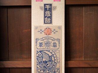 シアワセを呼ぶ 千歳飴袋【七歳女児用・桃×きな粉】の画像