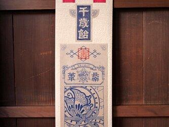 シアワセを呼ぶ 千歳飴袋【七歳女児用・紅玉×きな粉】の画像