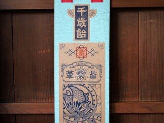 シアワセを呼ぶ 千歳飴袋【七歳女児用・紅玉×水色】の画像