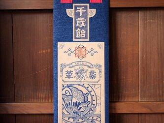 シアワセを呼ぶ 千歳飴袋【七歳女児用・紅玉×濃藍】の画像