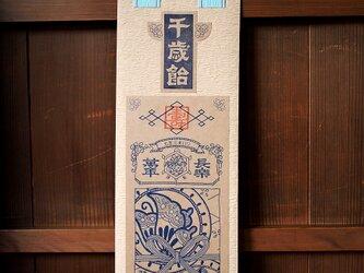 シアワセを呼ぶ 千歳飴袋【七歳女児用・水色×きな粉】の画像