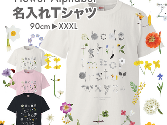 【名入れTシャツ】フラワーアルファベット/キッズ•大人の画像