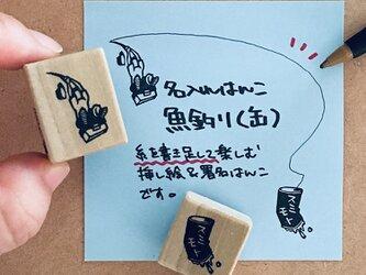 【名入れはんこ】魚釣り(缶)の画像